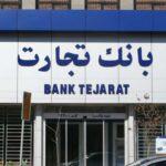 واریز سود سهام عدالت در بانک های انصار و تجارت