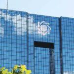 توصیه بانک مرکزی به سپرده گذاران موسسات مالی