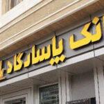 استخدام کارشناسان حقوقی در بانک پاسارگاد + جزئیات