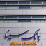 اعطای ۲ نشان عالی به بانک سینا