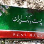 اقدام قابل تحسین پست بانک ایران در نمایشگاه