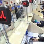 هشدار درباره بروز بحران مالی در بانک ها