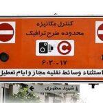 آرم های ترافیک ۹۵ تا آخر فروردین معتبر است