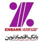زنجیره خدمات بازار سرمایه در شعب بانک اقتصادنوین کامل شد