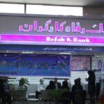 انتشار اوراق گواهی سپرده سرمایهگذاری ویژه توسط بانک رفاه