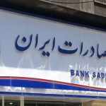 عملکرد درخشان بانک صادرات در سیاست خروج از رکود اقتصادی