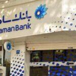 قدردانی از بانک سامان برای کمک به رفع موانع تولید