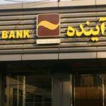 آخرین مهلت افتتاح حساب جشنواره بانک آینده