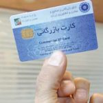 تصویب آییننامه اصلاح کارت بازرگانی