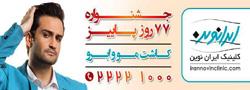 ایران نوین + 10 مهر