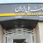 مزایای اپلیکیشن ۶۰ بانک ملی