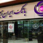 راه اندازی پورتال سهامداران حقیقی بانک ایران زمین