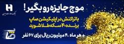 بانک صادرات + 7 خرداد