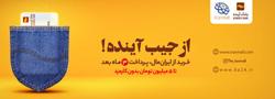 بانک آینده + 1 خرداد