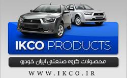 ایران خودرو + اول خرداد